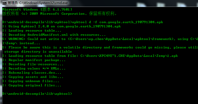 使用android逆向助手,进行反编译apk,查看apk源码